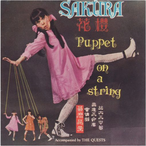 B-Covers, il Meglio del Peggio: Sakura and The Quests - Puppet on a String